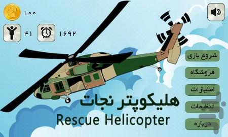 بازی ایرانی هلیکوپتر نجات
